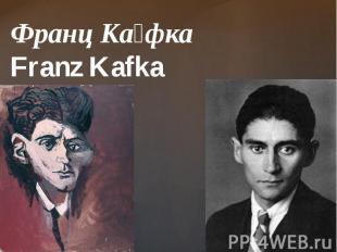 Франц Ка фка Franz Kafka