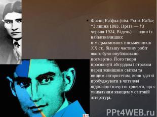 Франц Ка фка (нім. Franz Kafka; *3 липня 1883, Прага — †3 червня 1924, Відень) —