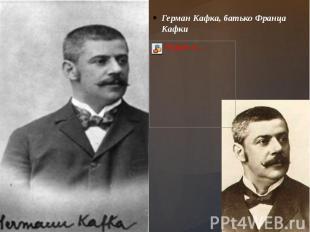 Герман Кафка, батько Франца Кафки