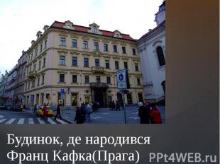 Будинок, де народився Франц Кафка(Прага)
