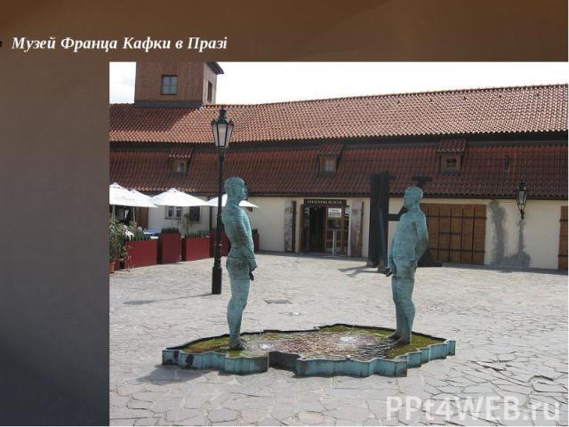 Музей Франца Кафки в Празі