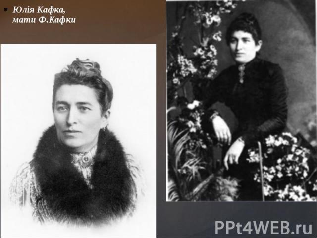Юлія Кафка, мати Ф.Кафки