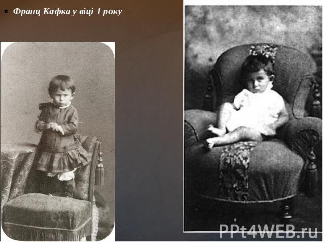 Франц Кафка у віці 1 року