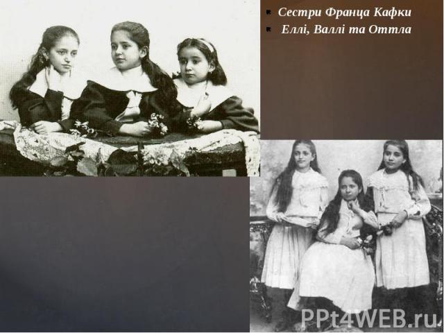 Сестри Франца Кафки Еллі, Валлі та Оттла