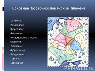 Основные Восточнославянские племена Поляне Северяне Древляне Кривичи Ильменские