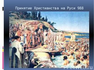 Принятие Христианства на Руси 988 год.
