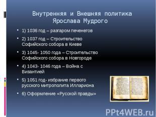 Внутренняя и Внешняя политика Ярослава Мудрого 1) 1036 год – разгаром печенегов