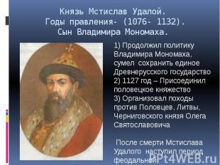 Князь Мстислав Удалой. Годы правления- (1076- 1132). Сын Владимира Мономаха.