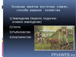 Основные занятие восточных славян, способы ведения хозяйства Земледелие (перелог