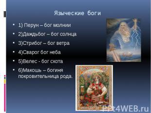 Языческие боги 1) Перун – бог молнии 2)Даждьбог – бог солнца 3)Стрибог – бог вет