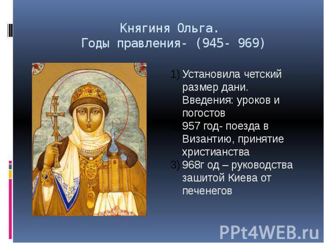 Княгиня Ольга. Годы правления- (945- 969)