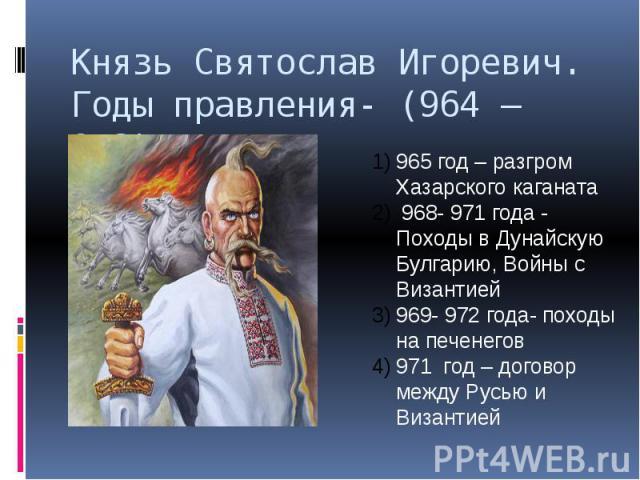 Князь Святослав Игоревич. Годы правления- (964 – 972)