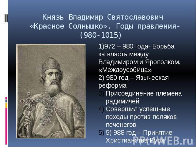 Князь Владимир Святославович «Красное Солнышко». Годы правления- (980-1015)