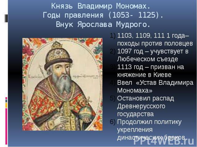 Князь Владимир Мономах. Годы правления (1053- 1125). Внук Ярослава Мудрого.