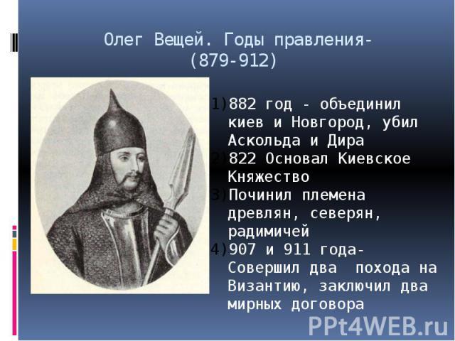Олег Вещей. Годы правления- (879-912)