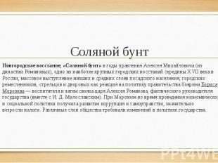 Соляной бунт Новгородское восстание,«Соляной бунт»в годы правления&n