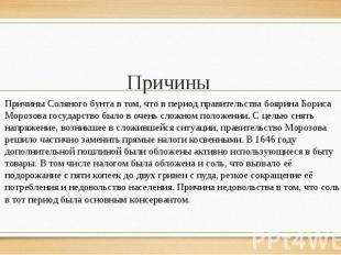 Причины Причины Соляного бунта в том, что в период правительства боярина Бориса