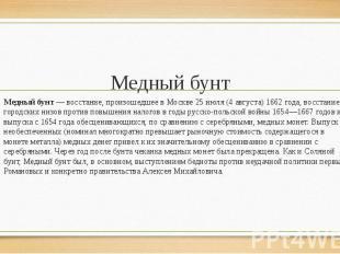 Медный бунт Медный бунт— восстание, произошедшее в Москве25июл