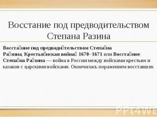 Восстание под предводительством Степана Разина Восста ние под предводи тельством