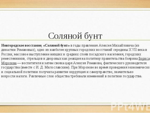 Соляной бунт Новгородское восстание,«Соляной бунт»в годы правленияАлексея Михайловича(из династии Романовых), одно из наиболее крупных городских восстаний серединыXVIIвекав России, массовое выступление низши…