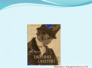 История создания романа «Евгений Онегин»