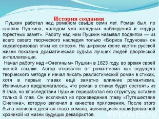 Пушкин работал над романом свыше семи лет. Роман был, по словам Пушкина, «плодом