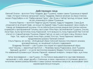 Действующие лица Евгений Онегин - прототип Пётр Чаадаев, друг Пушкина, назван са