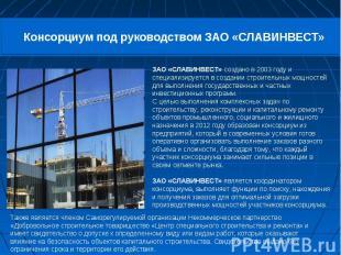 ЗАО «СЛАВИНВЕСТ» создано в 2003 году и специализируется в создании строительных
