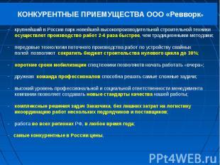 крупнейший в России парк новейшей высокопроизводительной строительной техники ос