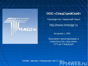 ООО «СпецСтройСнаб» Руководитель Тиминский Павел http://www.timedge.ru На рынке