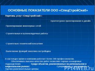 Перечень услуг «СпецСтройСнаб»: - Архитектурное проектирование и дизайн Проектир