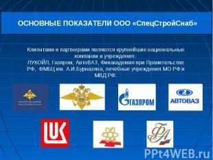 Клиентами и партнерами являются крупнейшие национальные компании и учреждения: Л