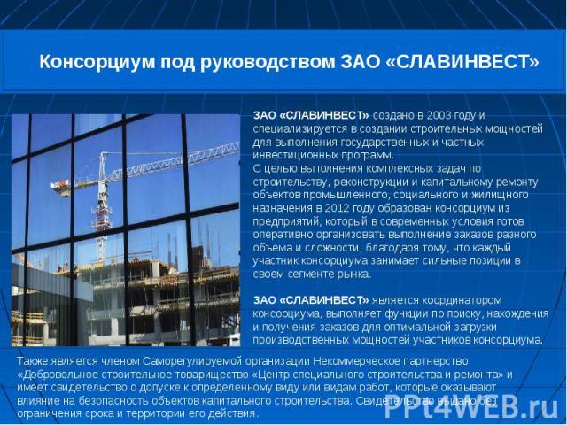 ЗАО «СЛАВИНВЕСТ» создано в 2003 году и специализируется в создании строительных мощностей для выполнения государственных и частных инвестиционных программ.С целью выполнения комплексных задач по строительству, реконструкции и капитальному ремонту об…