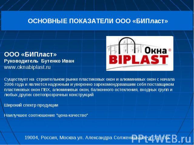 ООО «БИПласт» Руководитель Бутенко Иван www.oknabiplast.ru Существует на строительномрынке пластиковых окон и алюминивых окон с начала 2006 года и является надежным иуверенно зарекомендовавшим себя поставщиком пластиковых окон ПВХ, алюминивых око…