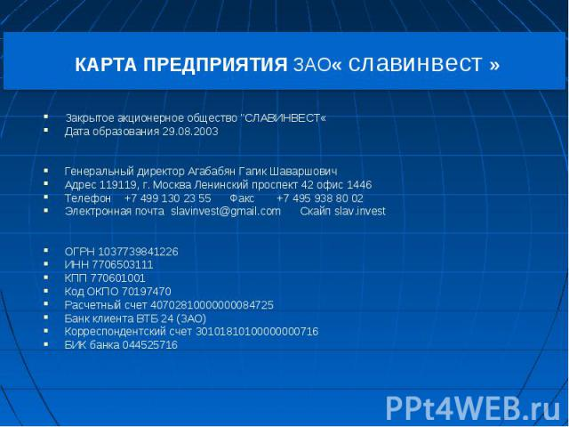 КАРТА ПРЕДПРИЯТИЯ ЗАО« славинвест » Закрытое акционерное общество