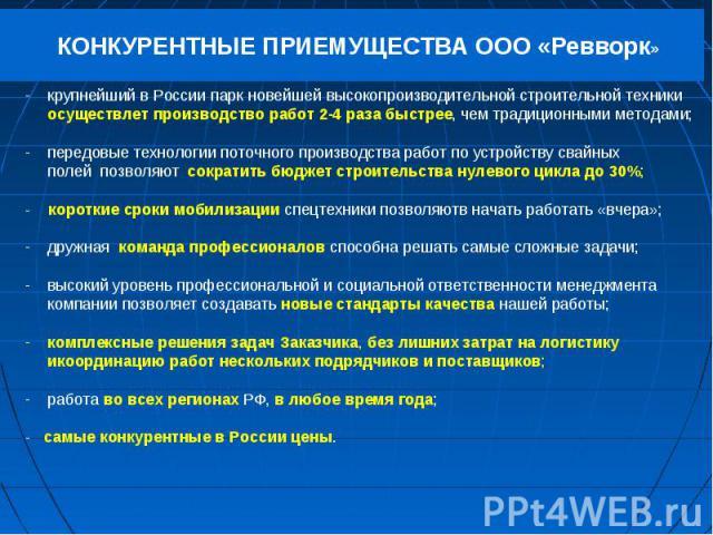 крупнейший в России парк новейшей высокопроизводительной строительной техники осуществлет производство работ 2-4 раза быстрее, чем традиционными методами;передовые технологии поточного производства работ по устройству свайных полей позволяют сократ…