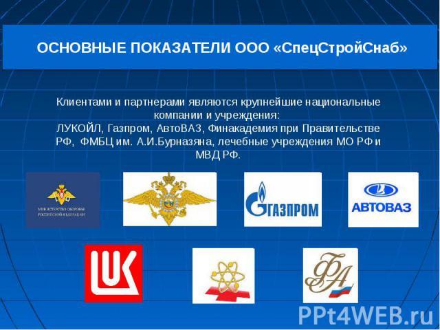 Клиентами и партнерами являются крупнейшие национальные компании и учреждения: ЛУКОЙЛ, Газпром, АвтоВАЗ,Финакадемия при Правительстве РФ,ФМБЦ им. А.И.Бурназяна, лечебные учреждения МО РФ и МВД РФ.