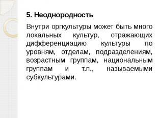 5. Неоднородность 5. Неоднородность Внутри оргкультуры может быть много локальны