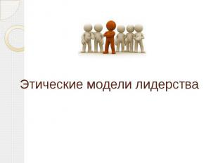 Этические модели лидерства