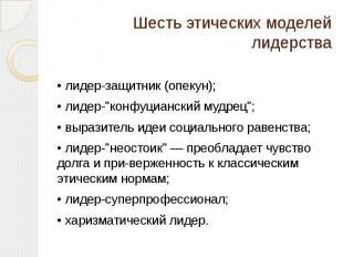 """Шесть этических моделей лидерства • лидер-защитник (опекун); • лидер-""""конфу"""