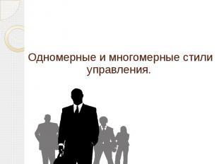Одномерные и многомерные стили управления.