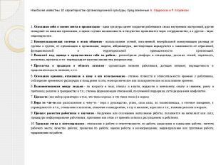 Наиболее известны 10 характеристик организационной культуры, предложенные А. Хар