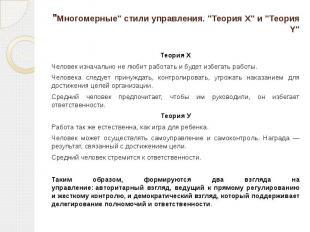 """""""Многомерные"""" стили управления. """"Теория X"""" и """"Теория Y&"""