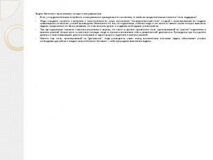 Модель Митчелла и Хауса включаетчетыре стиля управления: Модель Митчелла и