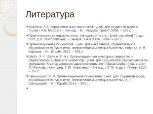 Литература Морозов, А.В. Управленческая психология : учеб. для студентов вузов и