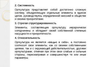 2. Системность 2. Системность Оргкультура представляет собой достаточно сложную