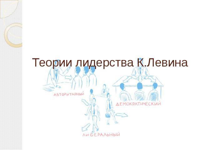 Теории лидерства К.Левина