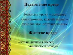 Педагогічне кредо «Кожному уроку – смислове навантаження, кожній вправі – фізіол