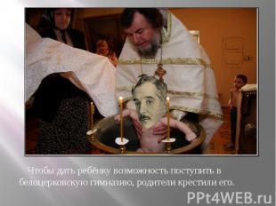 Чтобы дать ребёнку возможность поступить в белоцерковскую гимназию, родители кре