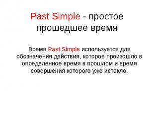 Past Simple - простое прошедшее время Время Past Simple используется для обознач